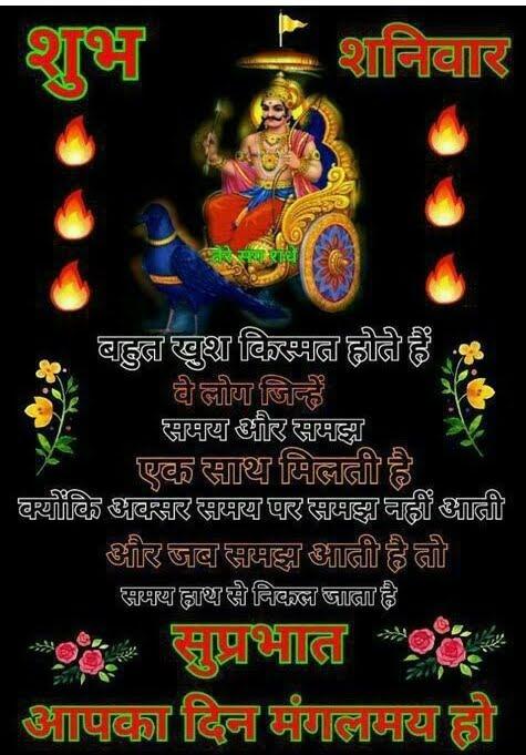 Subh Shanivar Good Morning Greetings