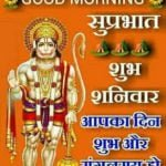 Subh Shanivar Good Morning Images