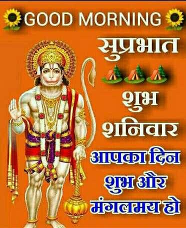 Subh Shanivar Good Morning Images