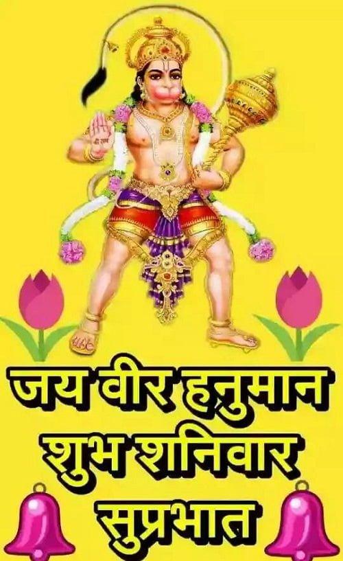 Shubh Shanivar Good Morning Images, Wallpaper, Pictures