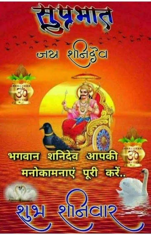 Subh Shanivar Good Morning Photos