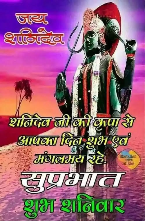 Subh Shanivar Good Morning Pictures