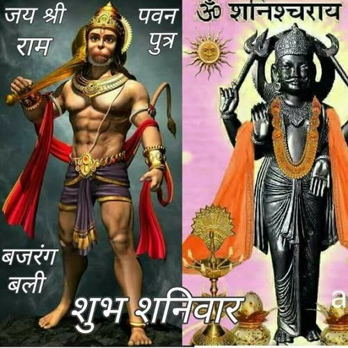 Subh Shanivar Good Morning Wallpaper