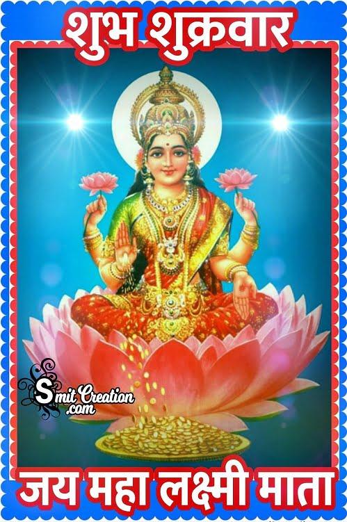 Subh Shukrawar Good Morning Images Wallpaper Pictures Photos