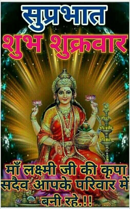 Subh Shukrawar Good Morning Photos