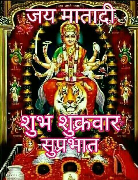 Subh Shukrawar Good Morning Pictures