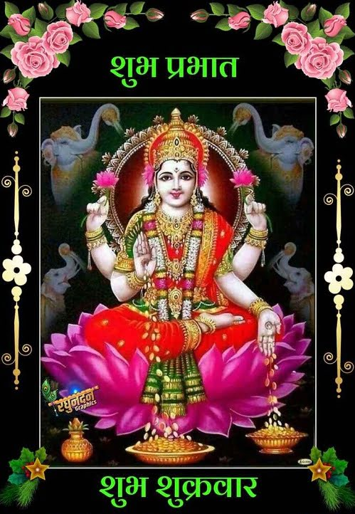 Subh Shukrawar Good Morning Wallpaper