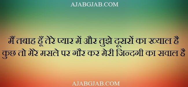 Tabah Status In Hindi