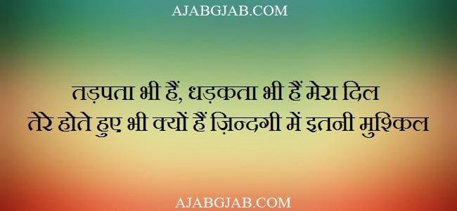 Tadapna Status For WhatsApp