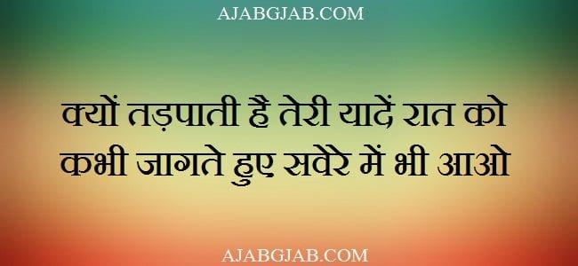 Tadpana Status In Hindi