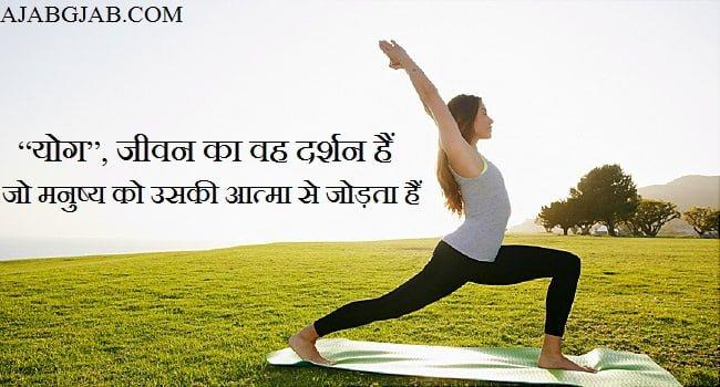 Yoga Shayari Images