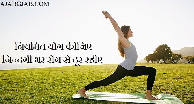 Yoga Shayari In Hindi