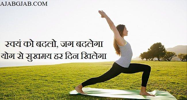 Yoga Shayari Pics