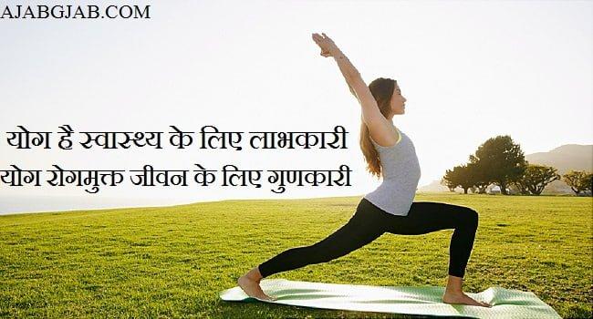 Yoga Shayari