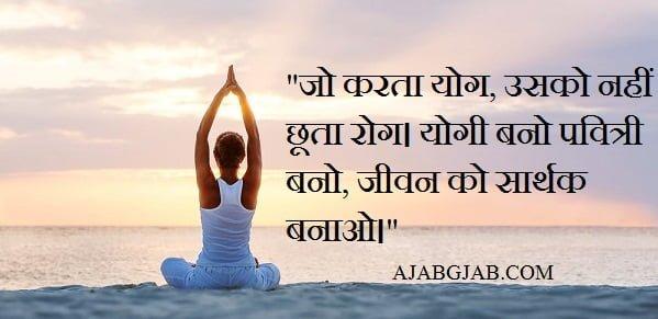 Yoga Status In Hindi