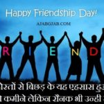 2 Line Friendship Day Shayari