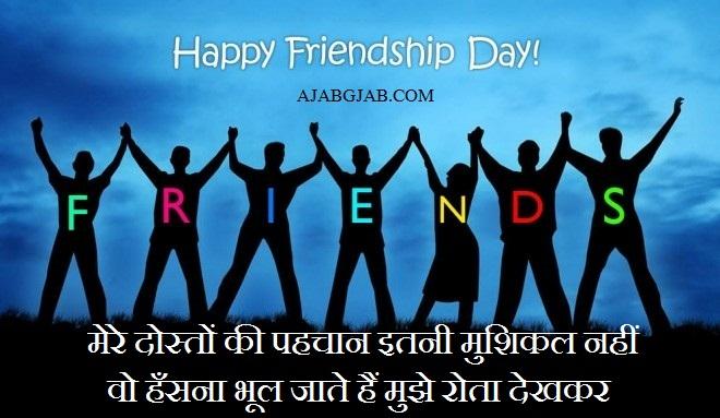 2 Line Friendship Day Shayari Images