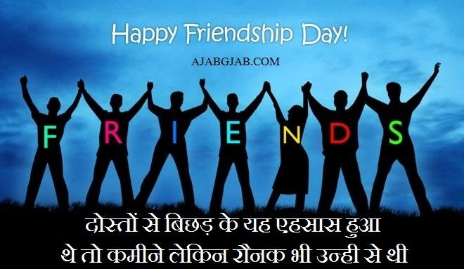 2 Line Friendship Day Shayari