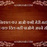 2 Line Mehfil Shayari