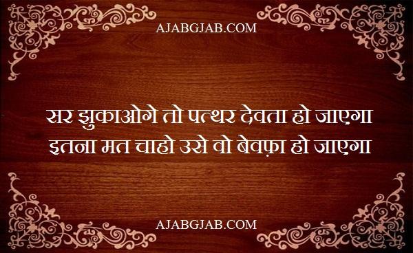 2 Line Pathar Shayari