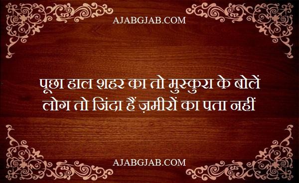 2 Line Shahar Shayari