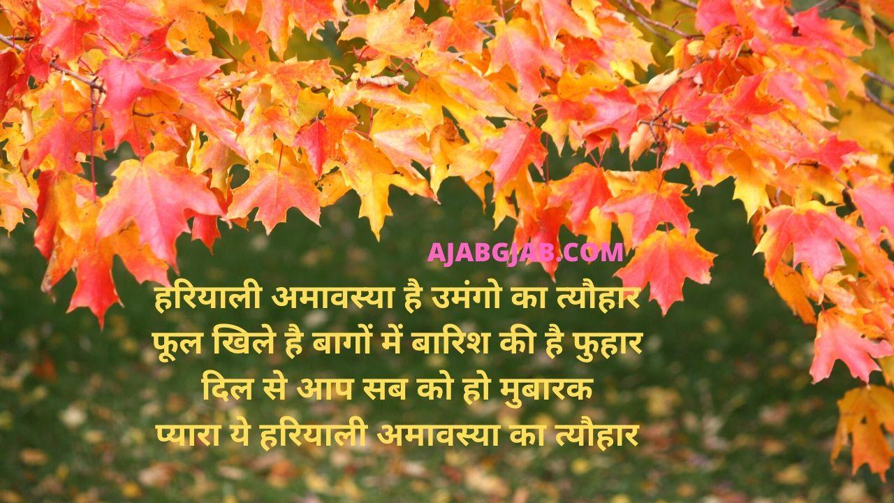 Hariyali Amavasya Shayari In Hindi