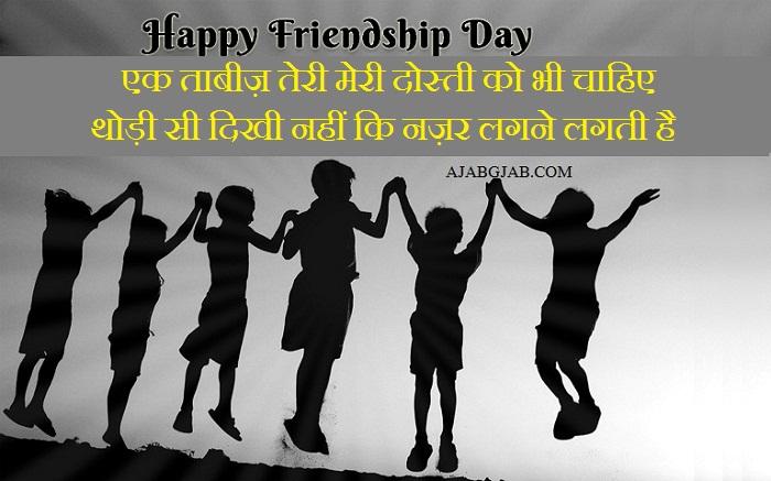 Famous 2 Line Friendship Day Shayari