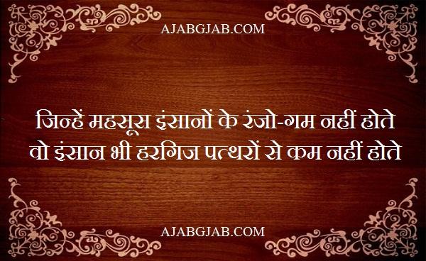 Famous Pathar Shayari