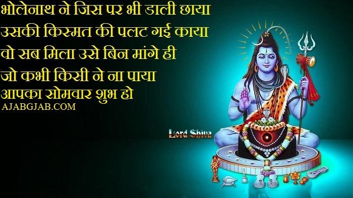 Famous Shubh Somwar Shayari