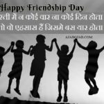 Friendship Day Slogans In Hindi