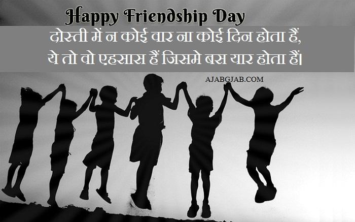 Friendship Day Slogans In Hindi
