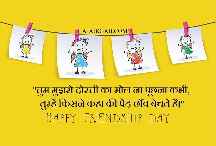 Friendship Day Status 2019 In Hindi