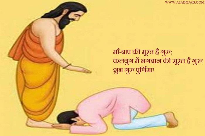 Happy Guru Purnima Hd Greetings Free Download