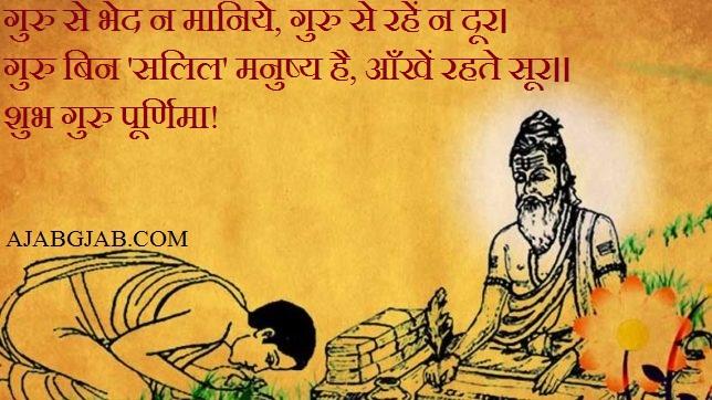 Happy Guru Purnima Hd Photos For WhatsApp