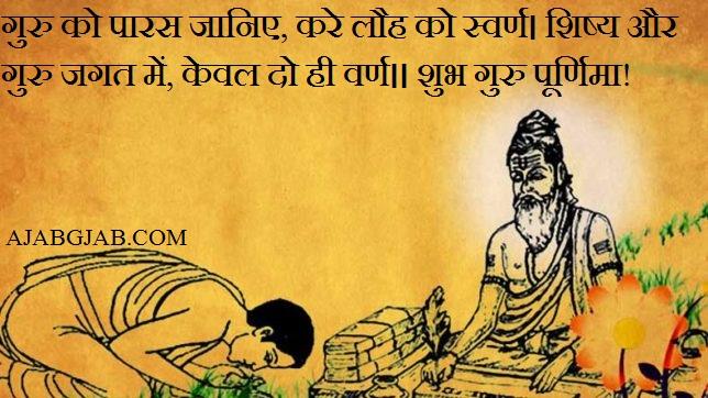 Happy Guru Purnima Hd Photos Free Download