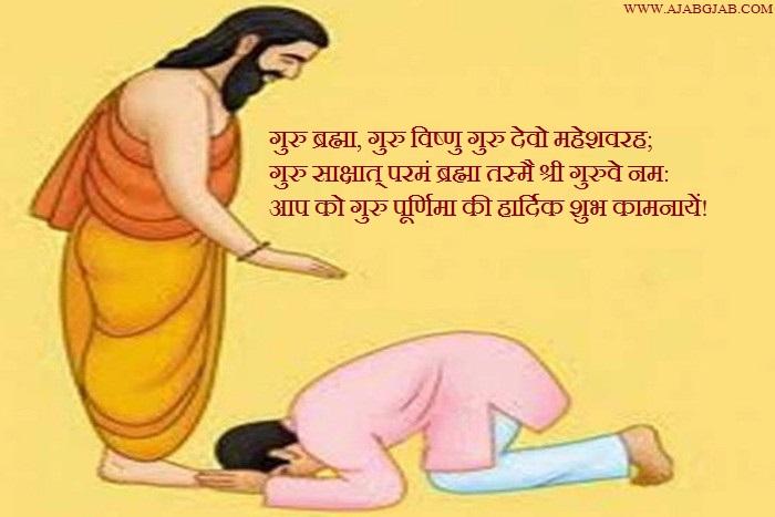 Happy Guru Purnima Hd Photos