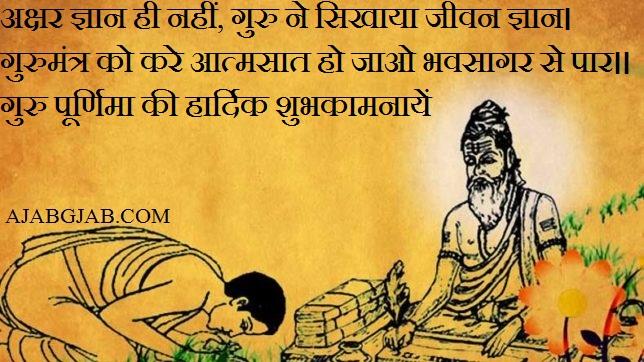 Happy Guru Purnima Hd Wallpaper