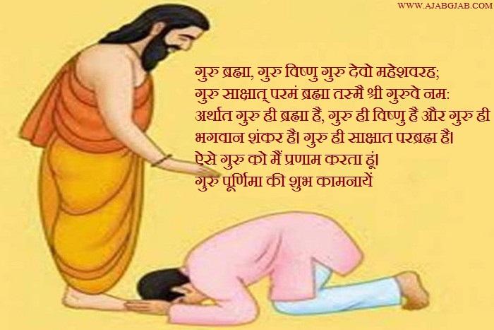 Happy Guru Purnima Photos