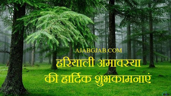 Happy Hariyali Amavasya Hd Greetings