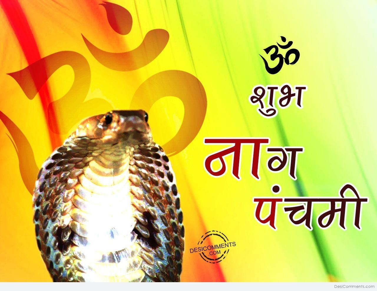 Happy Nag Panchami Hd Greetings