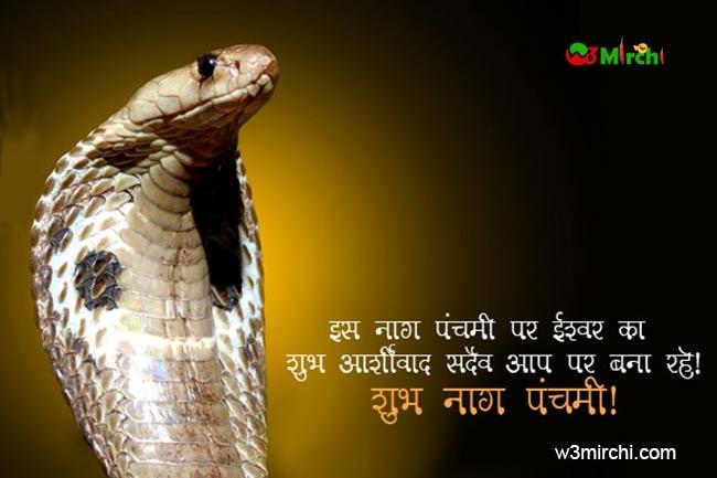 Happy Nag Panchami Hd Wallpaper Free Download