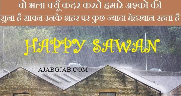 Happy Sawan Hd Greetings Free Download