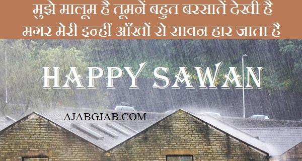 Happy Sawan Hd Wallpaper For Desktop