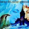 Happy Sawan Somwar Hd Images