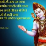 Happy Sawan Somwar Messages
