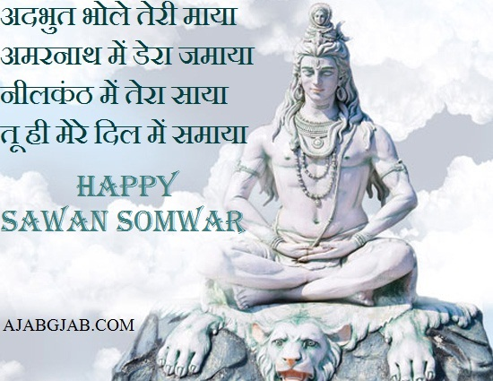 Happy Sawan Somwar Messages, Wishes, SMS In Hindi