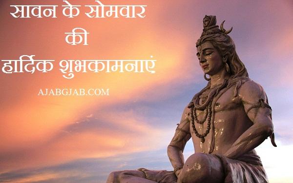 Happy Shrawan Somwar Hd Images