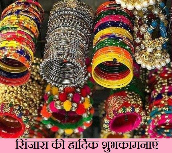 Happy Sinjara Hd Images For WhatsApp