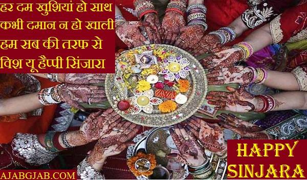 Happy Sinjara Messages In Hindi