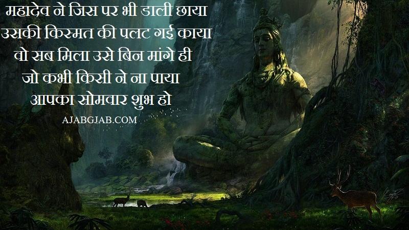 Shubh Somwar SMS in Hindi